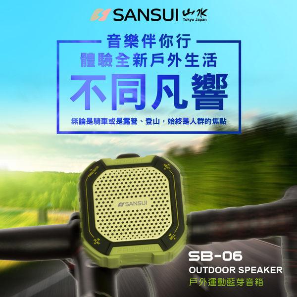 【SANSUI 山水】戶外運動/自行車專用藍芽喇叭(SB-06)