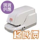 【隔日配】 MAX 美克司 EH-20F 電動釘書機 ( 適用針型號 NO.20FE ) /台