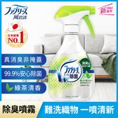 風倍清織物除菌消臭噴霧370ml(綠茶清香)