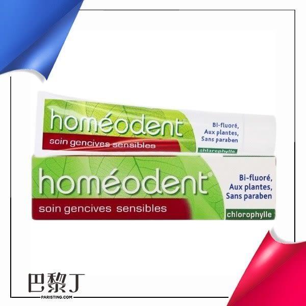 Boiron 布瓦宏 金盞花敏感專用牙膏(牙齦護理) 75ml【巴黎丁】