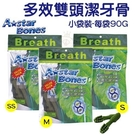*WANG* A-Star Bones《AB多效雙頭潔牙骨小袋裝-三種尺寸可選》90G/ 袋 潔牙骨