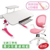 GXG 青少年 書桌椅組 附全網工學椅、檯燈