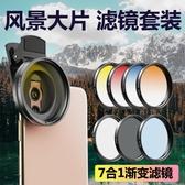 手機拍攝鏡頭 濾鏡套裝廣角手機鏡頭專業單反拍攝微距蘋果華為高清通用攝像頭