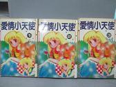【書寶二手書T2/漫畫書_NSL】愛情小天使_全3集合售