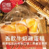 【豆嫂】日本零食 丸中特綿鮮奶油蛋糕(9入)