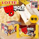 韓國 LOTTE 樂天 爆米香黃豆粉夾心派 (單包) 32g 爆米香黃豆粉派 爆米香夾心派 夾心餅 蹦脆脆米派