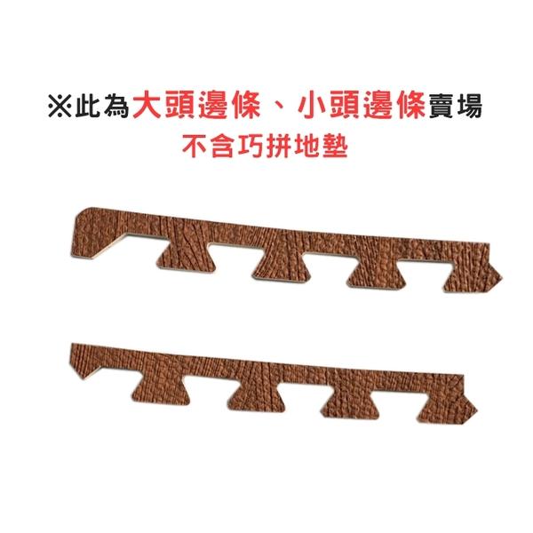 (邊條賣場)木紋巧拼 地墊 木地板 木紋地墊 巧拼 爬行墊 保護墊 拼圖地墊【葉子小舖】