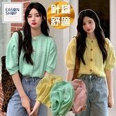 EASON SHOP(GQ1192)韓版糖果色粗麻花短版彈力修身單排釦圓領開衫泡泡袖短袖針織衫外套罩衫女上衣服