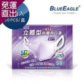 藍鷹牌 台灣製 成人立體型防塵口罩 一體成型款 紫色 50片*3盒【免運直出】