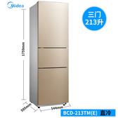 Midea/美的 BCD-231WTM(E)電冰箱三開門節能小型風冷無霜家用冰箱 220V