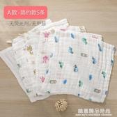 寶寶純棉紗布口水巾嬰兒洗臉巾小毛巾方巾新生兒用品兒童手帕手絹