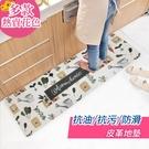 買一送一 地墊 止滑墊 腳踏墊 15款皮革紓壓防滑防油皮革廚房長地墊任選45x120cm