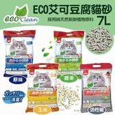 【單包169元】*WANG*《ECO艾可豆腐貓砂-原味|綠茶|玉米|活性碳》7L/包 貓砂 環保 除臭