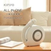【KINYO】小蝸牛烘被機 (QD-4533)