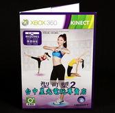 【XB360原版片 可刷卡】☆ XBOX 360 型可塑2 ☆中文版全新品【Kinect專用】台中星光電玩