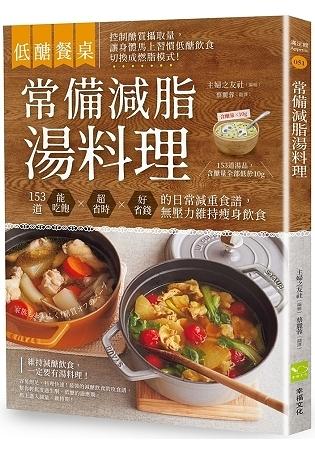 【低醣餐桌】常備減脂湯料理:153道能吃飽、超省時、好省錢的日常減重食譜,無壓力