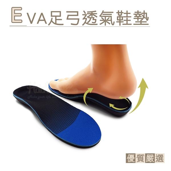 EVA足弓透氣鞋墊.鞋墊 配件 鞋材【鞋鞋俱樂部】【906-C203】
