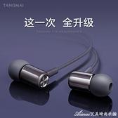耳塞式耳機唐麥 F10 通用重低音耳機入耳式手機筆記本電腦隔音耳塞 快速出貨