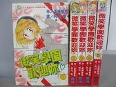 【書寶二手書T5/漫畫書_CU5】微笑學園歡迎妳_全5集合售_阿弓唯/遠藤察男