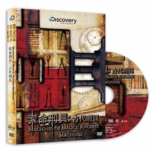 索命刑具:古代刑具 DVD (購潮8)