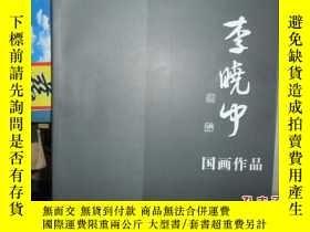 二手書博民逛書店李曉中罕見國畫作品(簽名本)Y179917 李曉中 出版2015