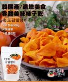 【2wenty6ix】韓國國產 人氣美味 甜柿子乾 大包裝 300g #夾鏈袋 #低溫烘乾