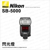 送登入禮~2/29 Nikon 原廠配件 Speedlight SB-5000 閃光燈 閃燈 SB5000 無線閃光 國祥公司貨★可24期★薪創