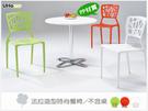 【UHO】OU18-210-9-10-11 法拉造型時尚餐椅(不含桌)/綠.紅.白/PP成型/下單前請先詢問是否有貨