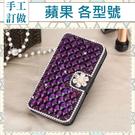 蘋果 iPhone11 Pro Max SE2  i7 Plus i8plus XS MAX IX XR 小花滿鑽皮套 水鑽皮套 訂製 DC