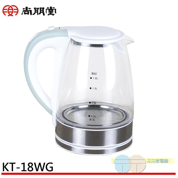 *元元家電館*SPT 尚朋堂 1.8L分離式玻璃快煮壺 KT-18WG