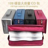 CD收納盒家用大容量CD包絲光棉128碟裝CD盒碟片收納DVD包汽車光盤整理 免運直出 聖誕交換禮物
