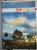 【書寶二手書T2/旅遊_ZFL】日本大旅行:因為是日本,所以非去這些地方不可_Milly