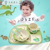 兒童餐具竹纖維兒童餐具套裝寶寶吃飯訓練餐盤可愛卡通叉勺分格飯碗5件套 初秋新品