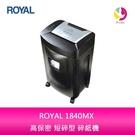 分期0利率 ROYAL 1840MX 高保密 短碎型 碎紙機