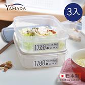【日本山田YAMADA】日製冰箱冷凍冷藏保鮮收納盒(可微波)-1700ml-3入(餐盒 便當 環保 耐熱)