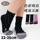 【衣襪酷】日式造型 寬口五趾襪 刺繡雙貓款 伍洋