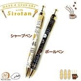 [出清下殺]日本 Sirotan 咖啡廳自動鉛筆 原子筆 黑筆 兩款可選