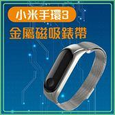 好舖・好物➸小米手環3 金屬磁吸米蘭錶帶 替換帶 錶帶 腕帶 金屬 小米手環 3 磁吸式