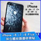 iPhone 3D立體背貼 立體紋路 背...