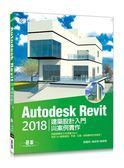 Autodesk Revit 2018建築設計入門與案例實作(附360分鐘關鍵影音教學/範例檔)