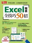 今周刊特刊:Excel報表全技巧50招