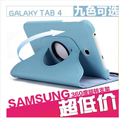 King*Shop~三星T330保護套Galaxy Tab4 8.0寸平板電腦皮套SM-T331旋轉保護殼