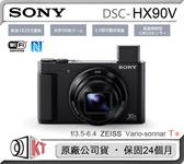 SONY DSC HX90V 【24H快速出貨】再送32G卡+專用電池+專用座充+拭鏡筆+螢幕貼 公司貨