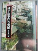 【書寶二手書T4/社會_NQO】延平街事件大事紀_吳昭明