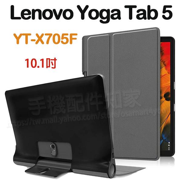 【卡斯特】聯想 Lenovo Yoga Tab 5 10.1吋 2019 YT-X705F 三折側掀皮套/上蓋翻頁式/硬殼/保護套-ZW