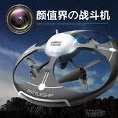 無人機大號飛碟高清航拍飛行器創意UFO航模成人高科技玩具禮物   【全館免運】
