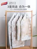 衣物防塵袋 太力衣服防塵罩透明真空大衣整理收納神器家用衣櫃掛衣掛式壓縮袋  快速出貨