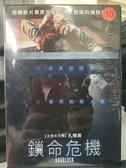 挖寶二手片-T03-298-正版DVD-韓片【鎖命危機】-孔曉振(直購價)