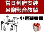 Roland TD-25KV 另贈好禮 職業級專業電子鼓 原廠公司貨 一年保固  附 原廠配件【TD25KV】
