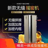 搖蜜機無縫蜜蜂搖蜜機取蜂蜜專用工具搖蜜機蜂蜜打糖機搖糖機蜂蜜分離機